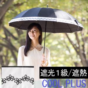 UVカット率99.99% 遮光1級生地の日傘