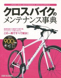 crossbike7