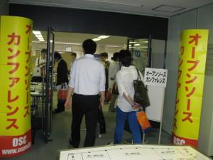 オープンソースカンファレンス2015名古屋 会場入り口