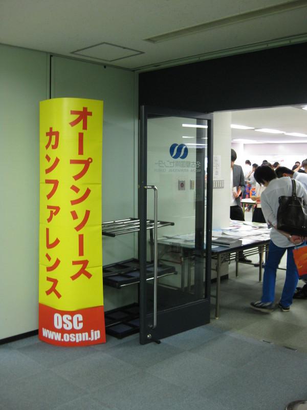オープンソースカンファレンス名古屋2015