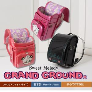 ランドセル 女の子 2018 《GRAND GROUND/グラグラ ランドセル スイートメロディ