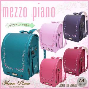 2018年度 ランドセル mezzo piano メゾピアノ クラシカルレネッ