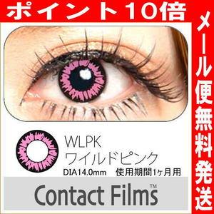 ハロウィン カラコン ピンクの目