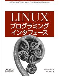LINUXプログラミングインターフェース