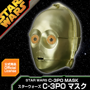 C-3PO マスク