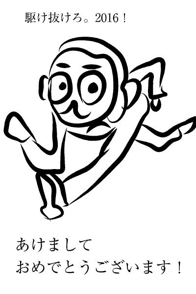 年賀状 2016 無料 イラスト さる27