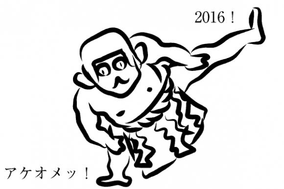 年賀状 2016 無料 イラスト さる33