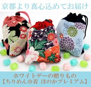 京都をイメージしたちりめん巾着入りのキャンディー