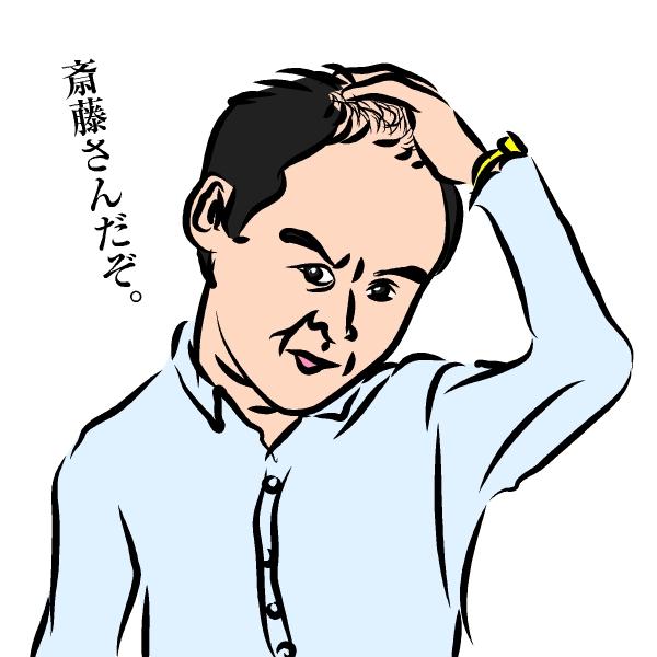 トレンディエンジェル斎藤さん