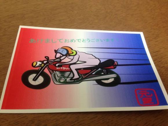 2003年(平成15年)バイクに乗る羊の年賀状イラスト