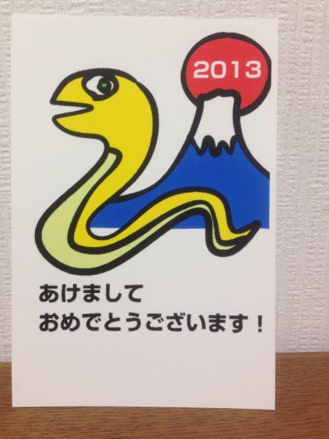 2013年(平成25年)富士山・初日の出とヘビの年賀状イラスト