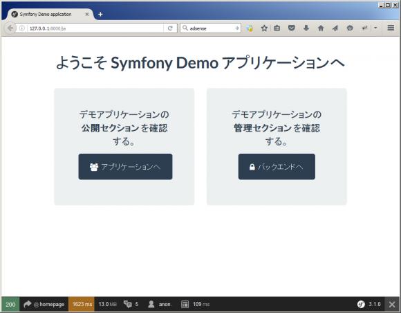 Symfony3.1.0デモアプリケーションが無事に起動しましたっ!!
