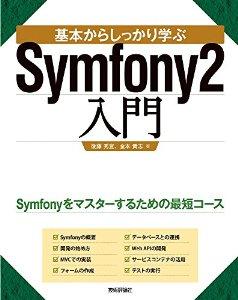 基本からしっかり学ぶSymfony2入門