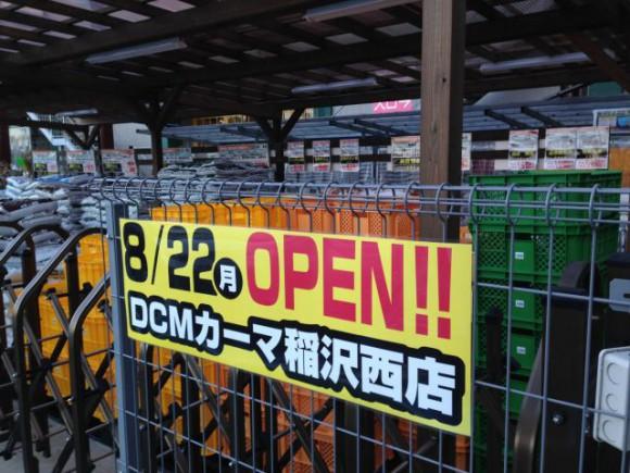 アピタタウン稲沢のカーマが明日8/22(月)オープン!
