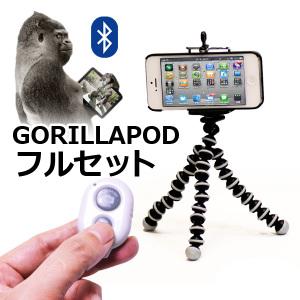 くねくね三脚 リモコン付き Bluetooth じどり棒 自撮り棒 デジカメ iPhone6 android セルカ棒