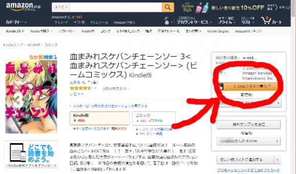 アマゾンの電子書籍をワンクリックで間違えて購入したときのキャンセル方法
