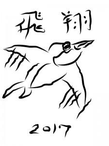 シンプルにツバメ 酉年年賀状イラスト