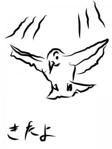 着地する直前の鳥 酉年年賀状イラスト