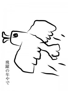 顔の空気抵抗が大きめの鳥 酉年年賀状イラスト