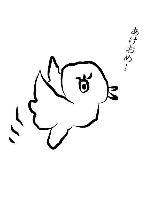 まつ毛が可愛い小鳥ちゃん 酉年年賀状イラスト