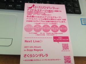 名古屋駅の地下アイドルのステージに行ってみた