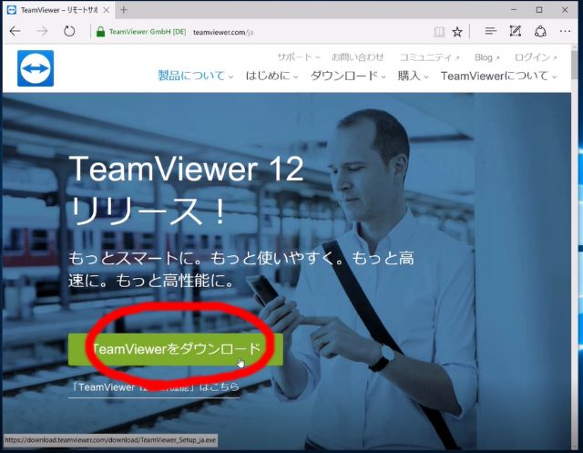 TeamViewer 12 のインストール手順