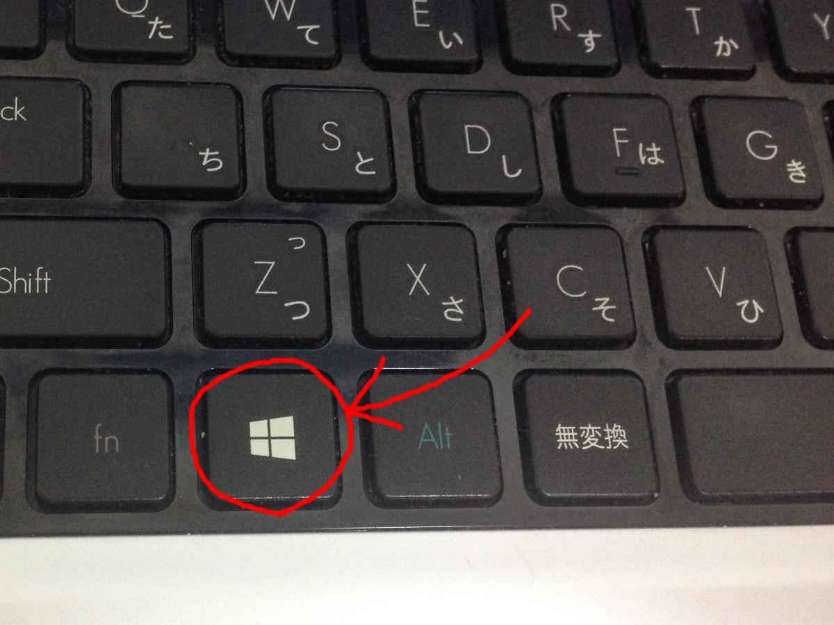 ちなみに上の写真の赤丸ボタンが「Windowsボタン」です。
