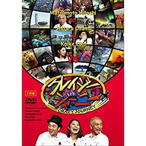 「クレイジージャーニー」はダウンタウンの松本人志さん、バナナマン設楽さん、小池栄子さんの3人がMCを務める旅バラエティです。