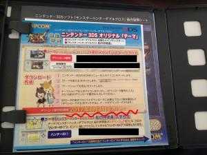モンスターハンターダブルクロスの3DSオリジナルテーマ ダウンロード期限が近づいています!