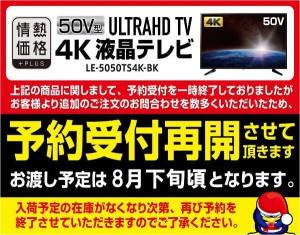 ドンキ4Kテレビ 予約