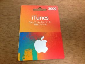 iTunesカードを買えばチャージできる