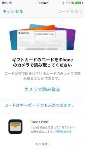 iTunesカードでAppStoreにチャージする方法