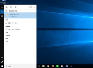 デスクトップ左下の方の白枠に「task」と打つと、検索結果に「タスク スケジューラー」が出ます。