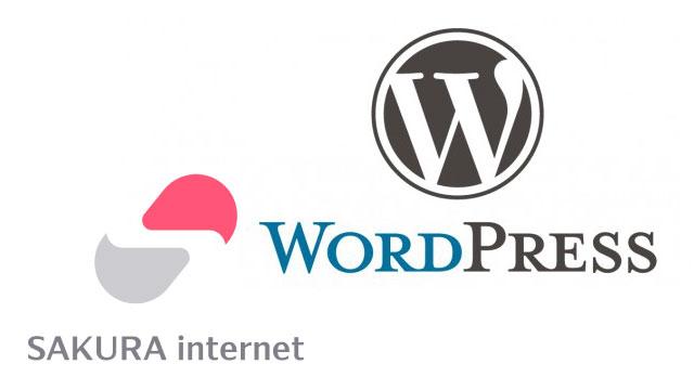 所要時間1分!さくらインターネットのレンタルサーバーに入ってるWordPressの表示速度を簡単に早くする方法