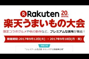 【ネットで買える】楽天うまいもの大会2017 名古屋タカシマヤに出てるお惣菜5選