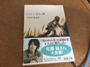 「トリツカレ男」という本を読んで学んだ事