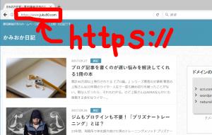 当ブログもついにHTTPS対応しました!