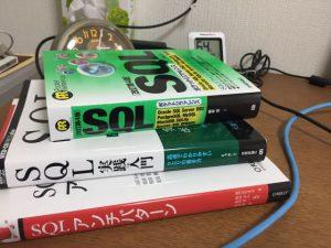 『SQLアンチパターン』と『SQL実践入門』と『SQLポケットリファレンス』の3冊です。