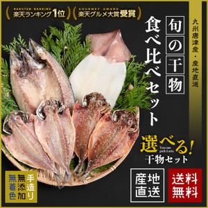 九州日本海の旬の干物食べ比べセット