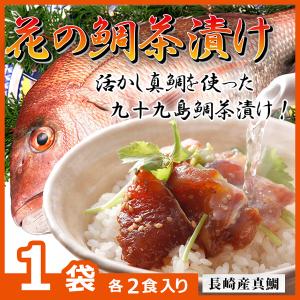 九十九島鯛茶漬け『花の鯛茶漬け』