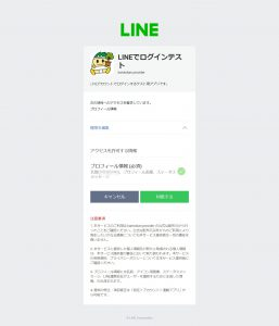 LINEアカウントでログインするテストを動かしてみた(HerokuにPHPで)