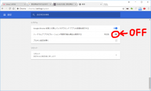 WindowsでGoogleChrome(グーグル・クローム)の画面が真っ暗になる現象を無くす方法