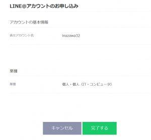 LINE@一般アカウント取得の手順