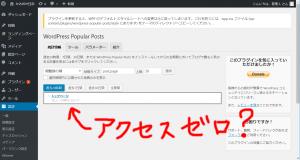 WordPressの人気ランキングの数字が取れてない!→WordPress Popular Postsプラグインを更新しましょう