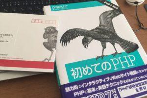 オライリーの「初めてのPHP」はPHP初心者にとって最高の教科書なのか?