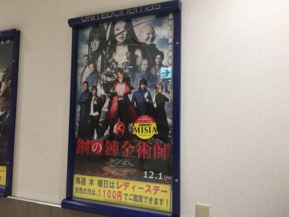 鋼の錬金術師 実写版映画 アピタ稲沢店