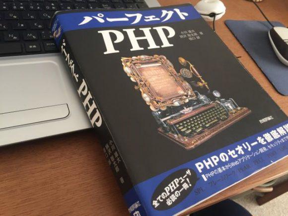 個人的には「パーフェクトPHP」が一番好き