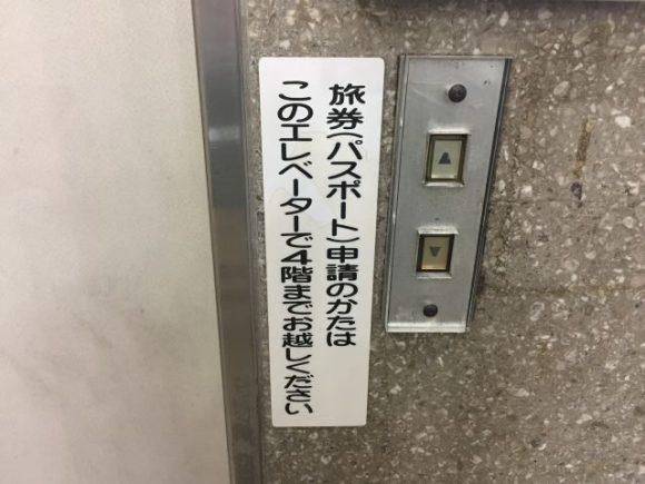 稲沢市からパスポートを取りに行くなら一宮のルボテンサンビルが近くてオススメです!