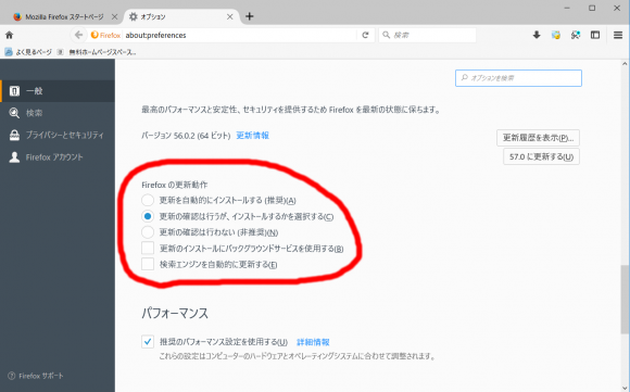 Firefoxが57.0に強制アップデート!使えなくなったiMacrosを再び使えるようにする方法【非推奨】