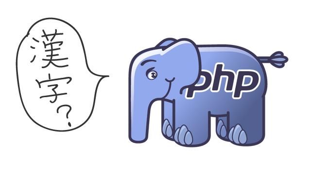 PHPで漢字チェック